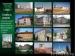 Елабуга, роднаяАрхитектурное разнообразие форм Елабуги.Выполненные в разных стил