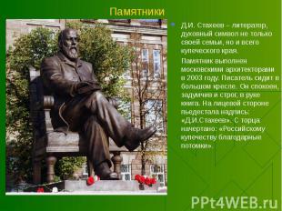 ПамятникиД.И. Стахеев – литератор, духовный символ не только своей семьи, но и в