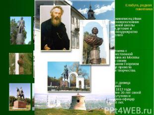 Елабуга, родная памятникиВыдающийся русский живописец Иван Иванович Шишкин – осн
