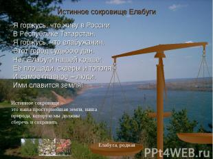 Истинное сокровище ЕлабугиЯ горжусь, что живу в РоссииВ Республике Татарстан.Я г