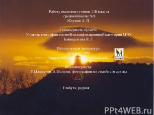 Работу выполнил ученик 11Б класса средней школы №9Юсупов А. П.Руководитель проек