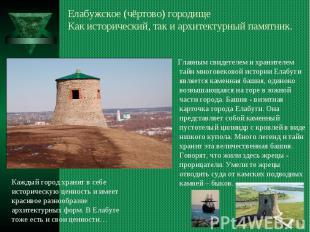Елабужское (чёртово) городище Как исторический, так и архитектурный памятник. Гл