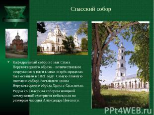 Спасский собор Кафедральный собор во имя Спаса Нерукотворного образа – величеств