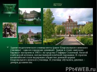 ЕГПУЗдание педагогического университета (ранее Епархиального женского училища) –