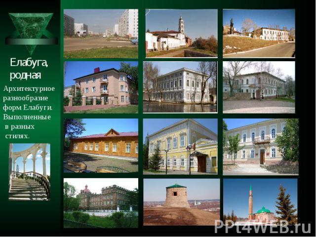 Елабуга, роднаяАрхитектурное разнообразие форм Елабуги.Выполненные в разных стилях.