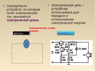 Совокупность устройств, по которым течет электрический ток, называется электриче
