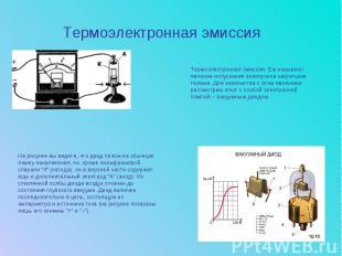Термоэлектронная эмиссияТермоэлектронная эмиссия. Ею называют явление испускания