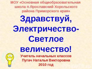 МОУ «Основная общеобразовательная школа п.Ярославский Хорольского района Приморс