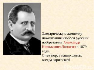 Электрическую лампочку накаливания изобрёл русский изобретатель Александр Никола