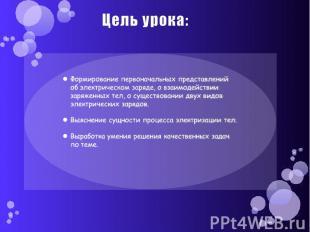 Цель урока: Формирование первоначальных представлений об электрическом заряде, о