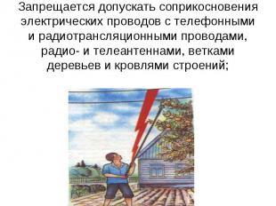 Запрещается допускать соприкосновения электрических проводов с телефонными и рад