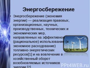 Энергосбережение Энергосбережение (экономия энергии) — реализация правовых, орга