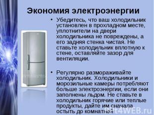 Экономия электроэнергииУбедитесь, что ваш холодильник установлен в прохладном ме