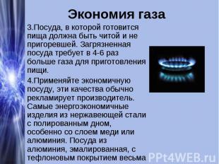 Экономия газа 3.Посуда, в которой готовится пища должна быть читой и не пригорев
