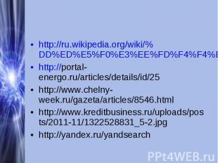 http://ru.wikipedia.org/wiki/%DD%ED%E5%F0%E3%EE%FD%F4%F4%E5%EA%F2%E8%E2%ED%EE%F1