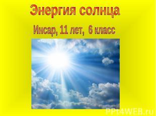 Энергия солнцаИнсар, 11 лет, 6 класс