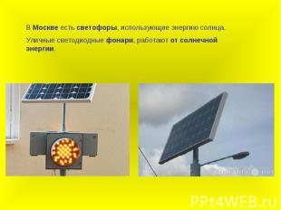 В Москве есть светофоры, использующие энергию солнца.Уличные светодиодные фонари