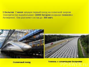 В Бельгии 7 июня запущен первый поезд на солнечной энергии. Электричество выраба