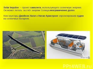 Solar Impulsе — проект самолета, использующего солнечную энергию.Он может летать