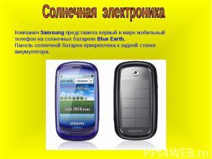Солнечная электроникаКомпания Samsung представила первый в мире мобильный телефо