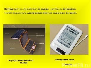 Ноутбук для тех, кто работает на солнце - ноутбук на батарейках.Toshiba разработ