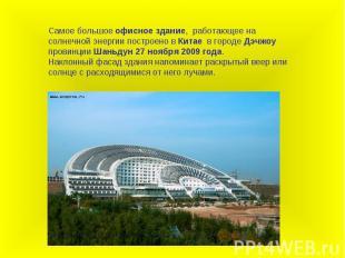 Самое большое офисное здание, работающее на солнечной энергии построено в Китае
