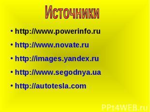 Источники http://www.powerinfo.ru http://www.novate.ru http://images.yandex.ru h