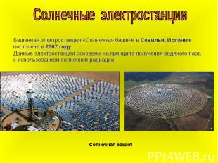 Солнечные электростанцииБашенная электростанция «Солнечная башня» в Севильи, Исп