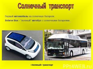 """Солнечный транспортПервый автомобиль на солнечных батареях.Solarve Bus - """"зелены"""