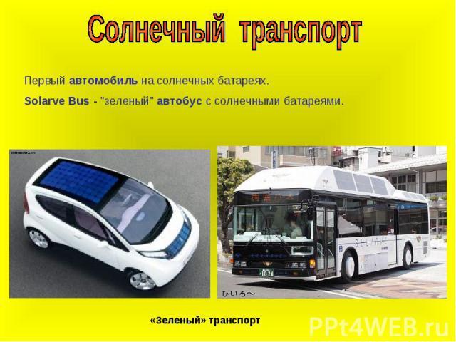 Солнечный транспортПервый автомобиль на солнечных батареях.Solarve Bus -