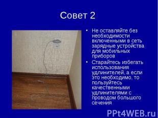 Совет 2 Не оставляйте без необходимости включенными в сеть зарядные устройства д