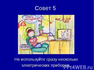 Совет 5 Не используйте сразу несколько электрических приборов