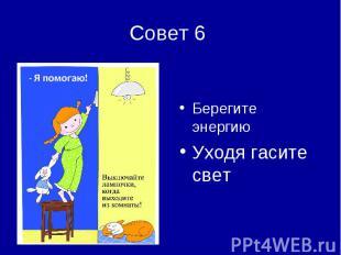 Совет 6 Берегите энергиюУходя гасите свет