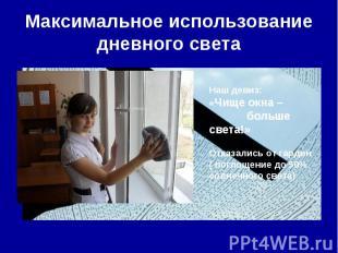 Максимальное использование дневного света Наш девиз: «Чище окна – больше света!»