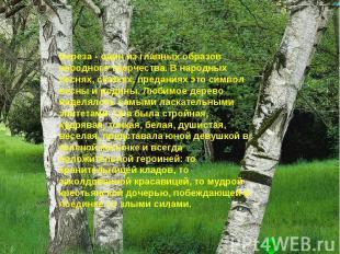 Береза - один из главных образов народного творчества. В народных песнях, сказка