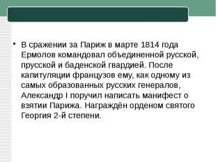 Всражении за Парижв марте 1814 года Ермолов командовал объединенной русской, п