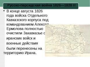 В конце августа1826 годавойскаОтдельного Кавказского корпусапод командование