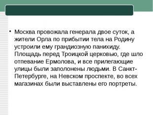 Москва провожала генерала двое суток, а жители Орла по прибытии тела на Родину у