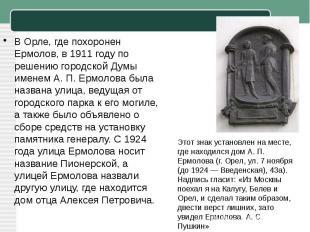 ВОрле, где похоронен Ермолов, в1911 годупо решению городской Думы именем А.П
