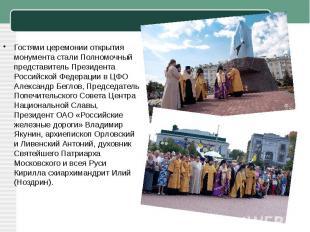 Гостями церемонии открытия монумента стали Полномочный представитель Президента