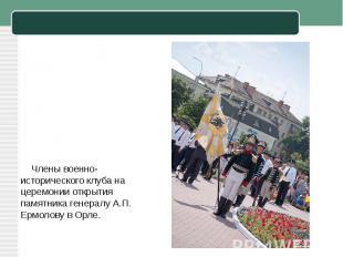 Члены военно-исторического клуба на церемонии открытия памятника генералу А.П. Е