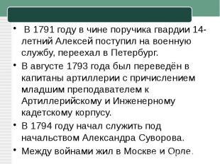 В1791 годув чине поручика гвардии 14-летний Алексей поступил на военную службу