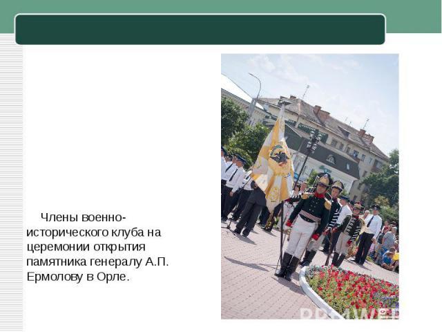 Члены военно-исторического клуба на церемонии открытия памятника генералу А.П. Ермолову в Орле.