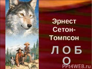 Эрнест Сетон-Томпсон Л О Б О