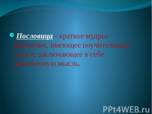 Пословица - краткое мудрое изречение, имеющее поучительный смысл, заключающее в
