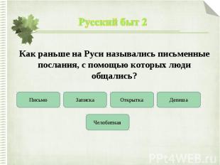 Русский быт 2Как раньше на Руси назывались письменные послания, с помощью которы