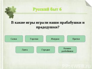 Русский быт 6В какие игры играли наши прабабушки и прадедушки?