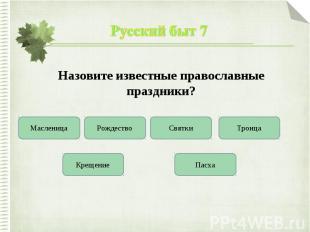 Русский быт 7Назовите известные православные праздники?