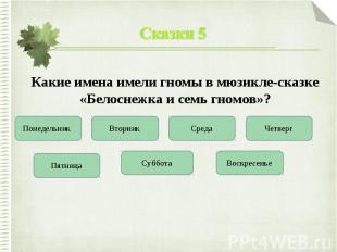 Сказки 5Какие имена имели гномы в мюзикле-сказке «Белоснежка и семь гномов»?