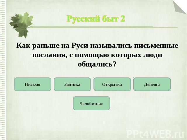 Русский быт 2Как раньше на Руси назывались письменные послания, с помощью которых люди общались?